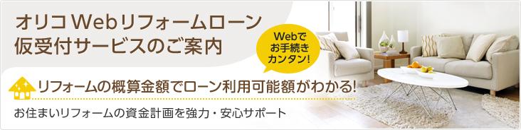 オリコWEBリフォームローン仮受付サービス画像